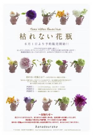 0529枯れない花瓶part10PDF のコピー