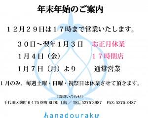 2018-19営業時間